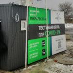 На Луганщине сделать ПЦР-тест можно сразу на КПВВ (обновлено)