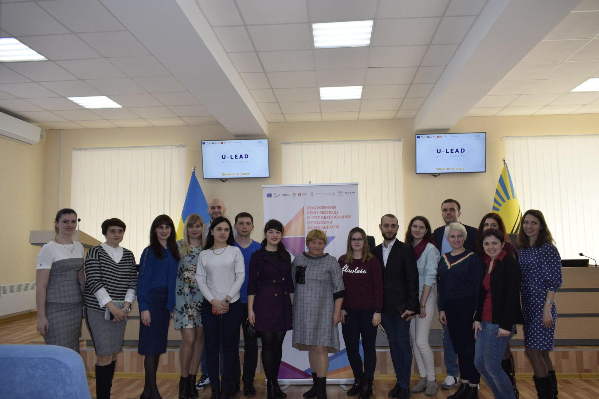 Донецкая ОГА молодежь совместное мероприятие