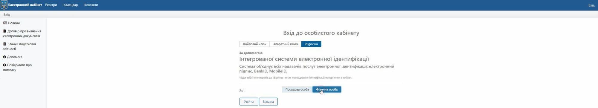 Як отримати довідку про доходи онлайн (Інструкція)