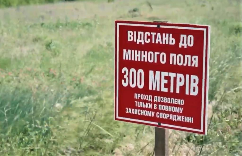 мінна небезпека Гранітне Донбас