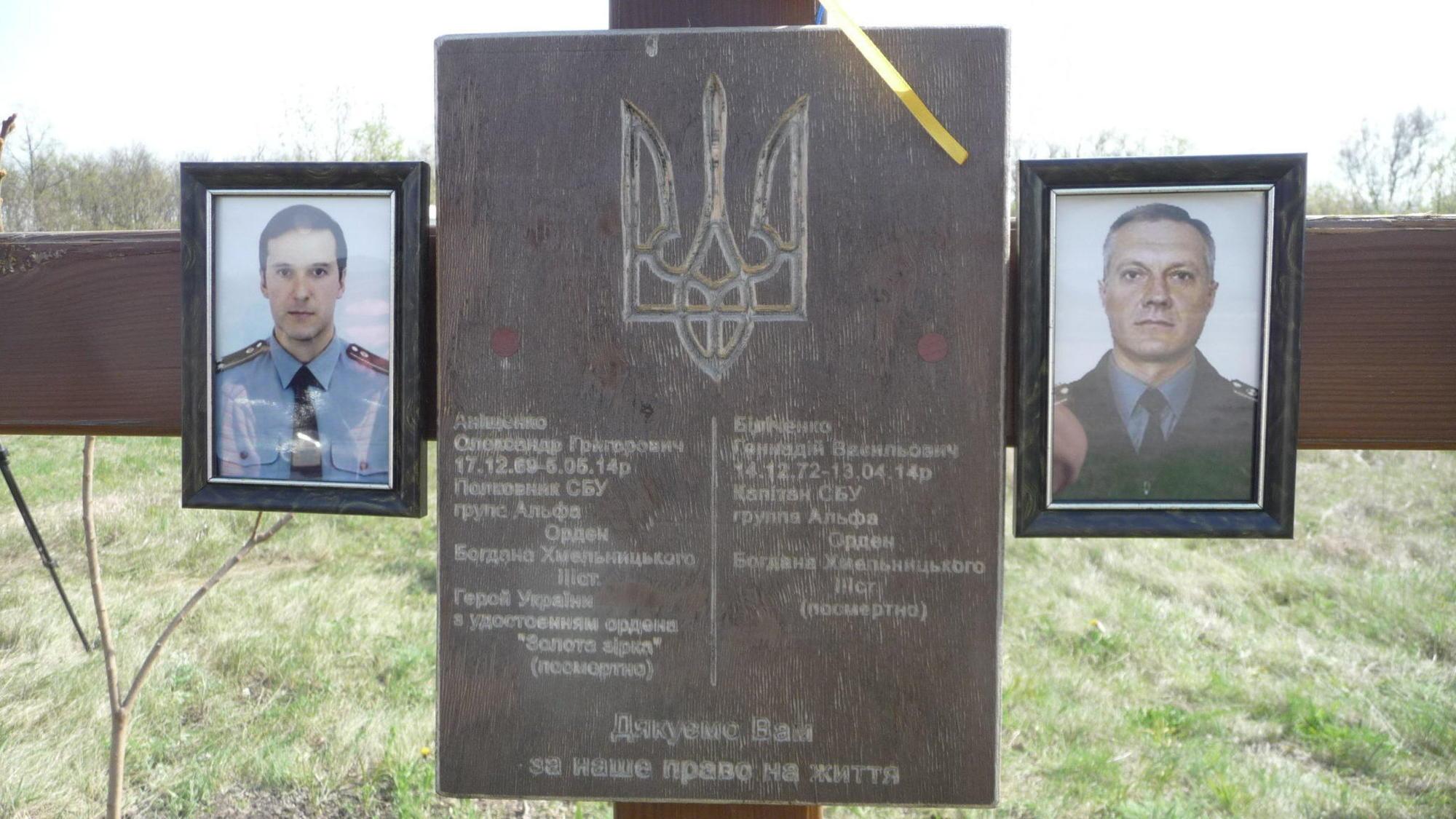 пам'ятник Генадію Беліченку Семенівка Слов'янськ