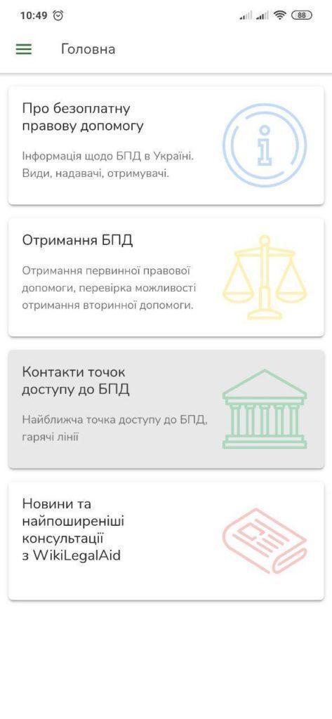 Юрист в телефоні: як отримати безкоштовну правову допомогу в смартфоні (Інструкція)