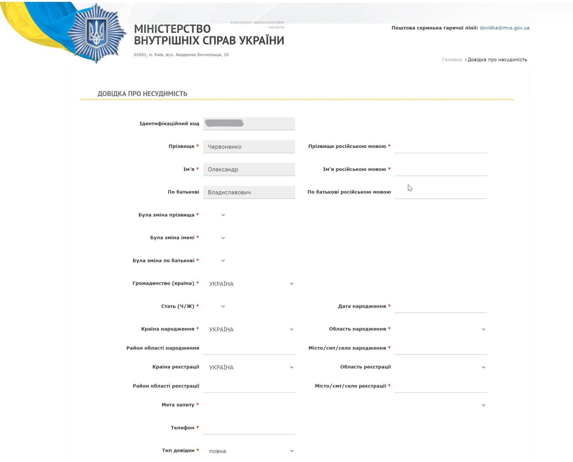 Безкоштовно та за 5 хв: Як оформити довідку про судимість онлайн (Інструкція)