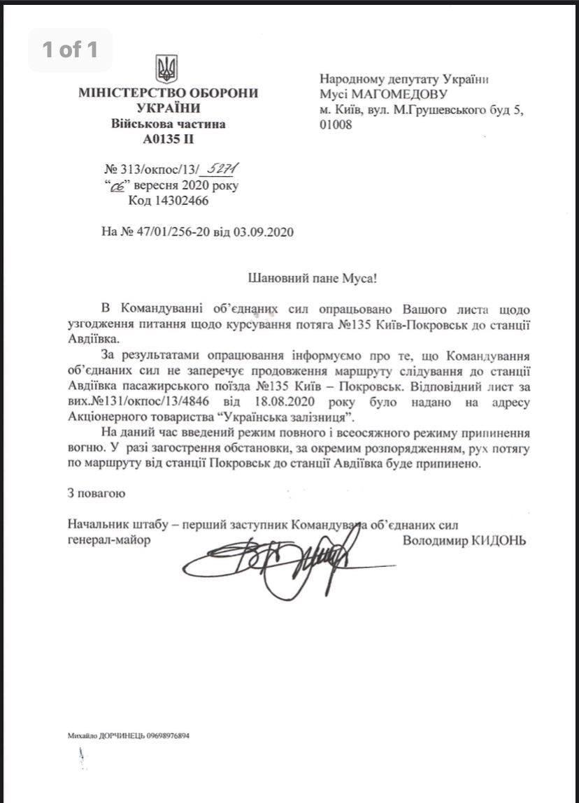 """Военные позволили продлить движение поезда """"Киев – Покровск"""" до Авдеевки"""