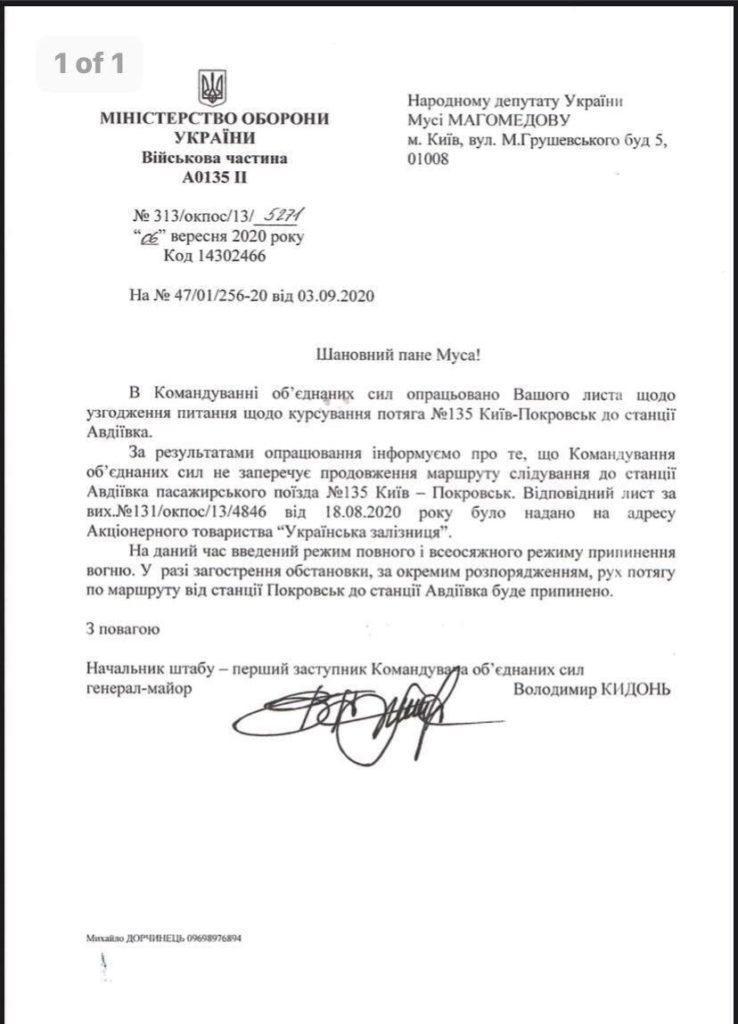 """Військові дозволили подовжити рух потяга """"Київ – Покровськ"""" до Авдіївки"""