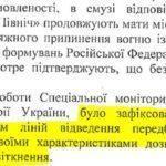 """Схроны, """"беспокойное"""" перемирие и коронавирус. Как силовики объясняют невозможность провести выборы в 18 общинах на Донбассе (документ)"""