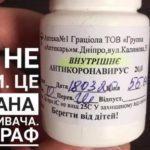 """Производители """"лекарств"""" от коронавируса заплатят штрафы. Помогают ли такие препараты и почему?"""