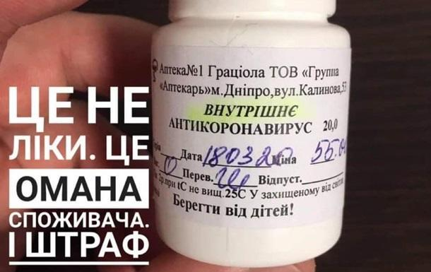 """Виробники """"ліків"""" від коронавірусу заплатять штрафи. Чи допомагають такі препарати і чому?"""