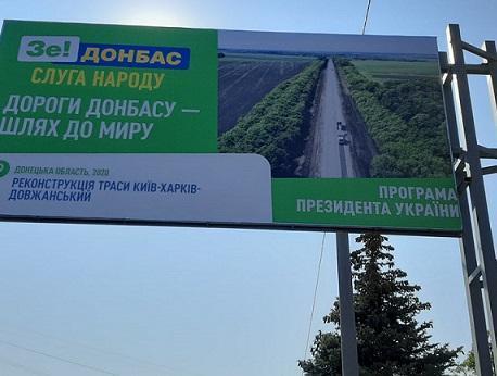 Дружковка бигборд Большая стройка выборы-2020 Слуга народа Зеленский