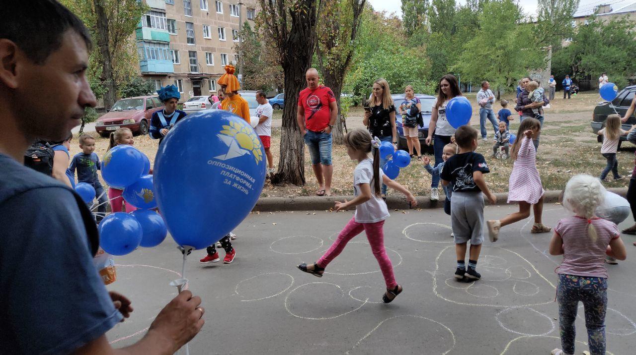 двор праздник дети шарики ОПЗЖ партийная агитация