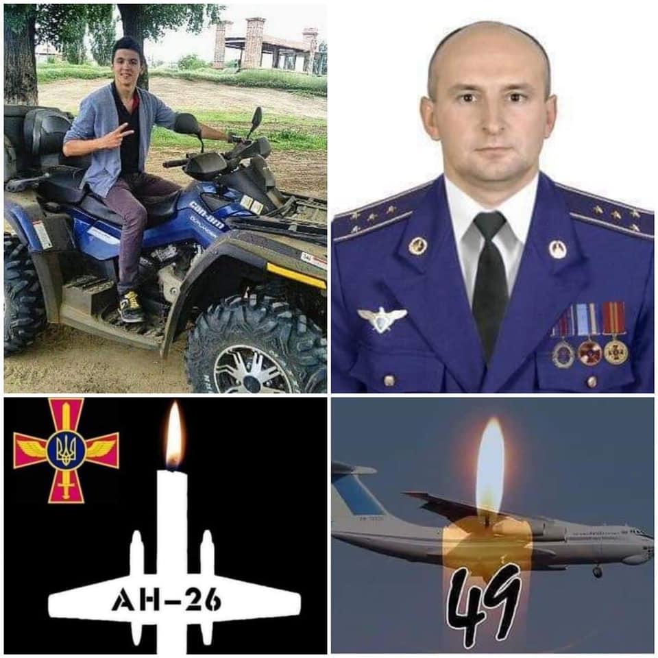 штурман літака Луганськ АТО АН-26 Чугуїв