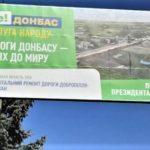 """В Донецкой области партия """"Слуга народа"""" агитирует ремонтом дорог за бюджетные средства"""
