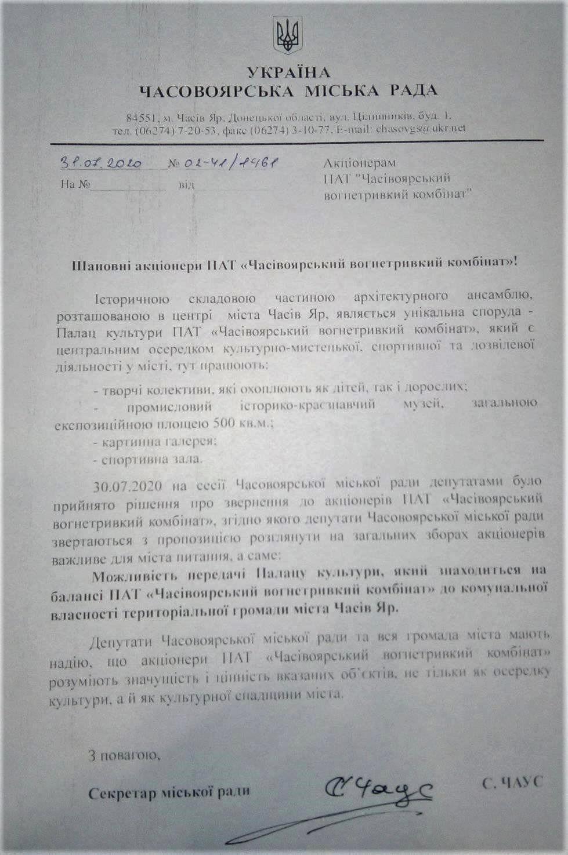 лист Чаус Часівоярська міськрада