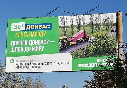 Мирноград политическая реклама Слуга народа незаконная агитация