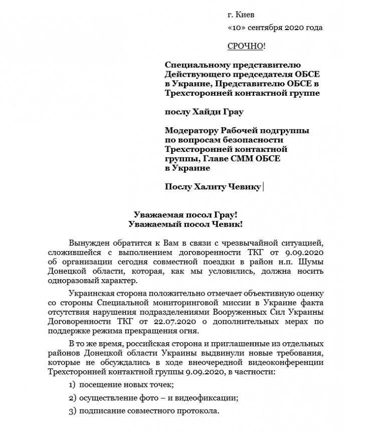 Інспекцію українських позицій біля Шумів скасували. Причини