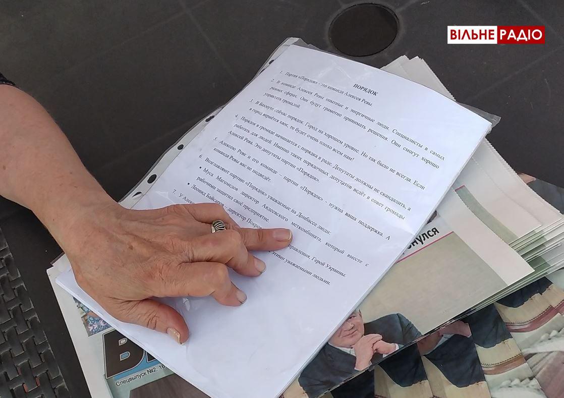 Самовисуванець, але з партією. Чинний мер Бахмута фігурує в агітації партії, яку офіційно не представляє