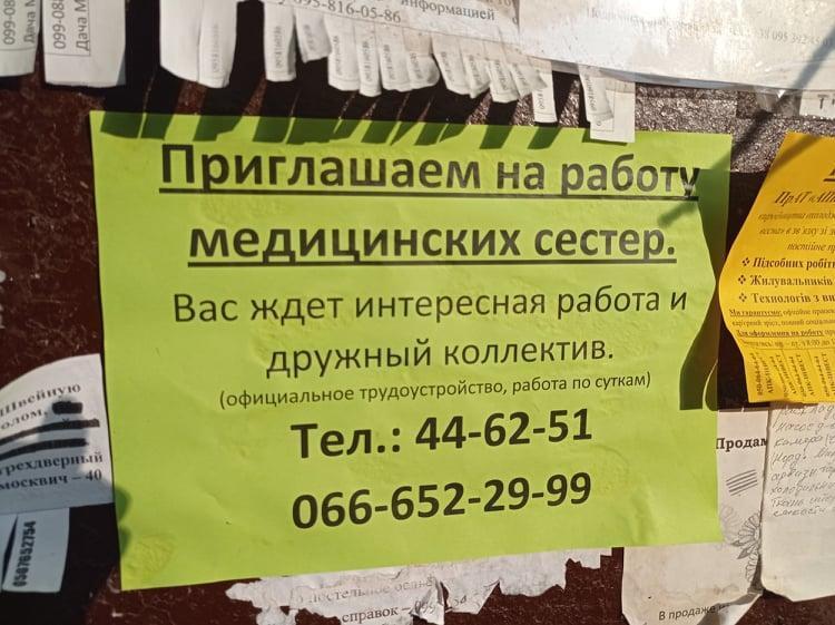 Инфекционное отделение Бахмута расширяется и набирает дополнительных работников