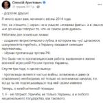 Кравчук призначив речником української делегації в ТКГ Олексія Арестовича