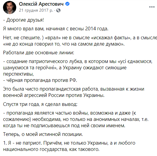 допис Арестовича