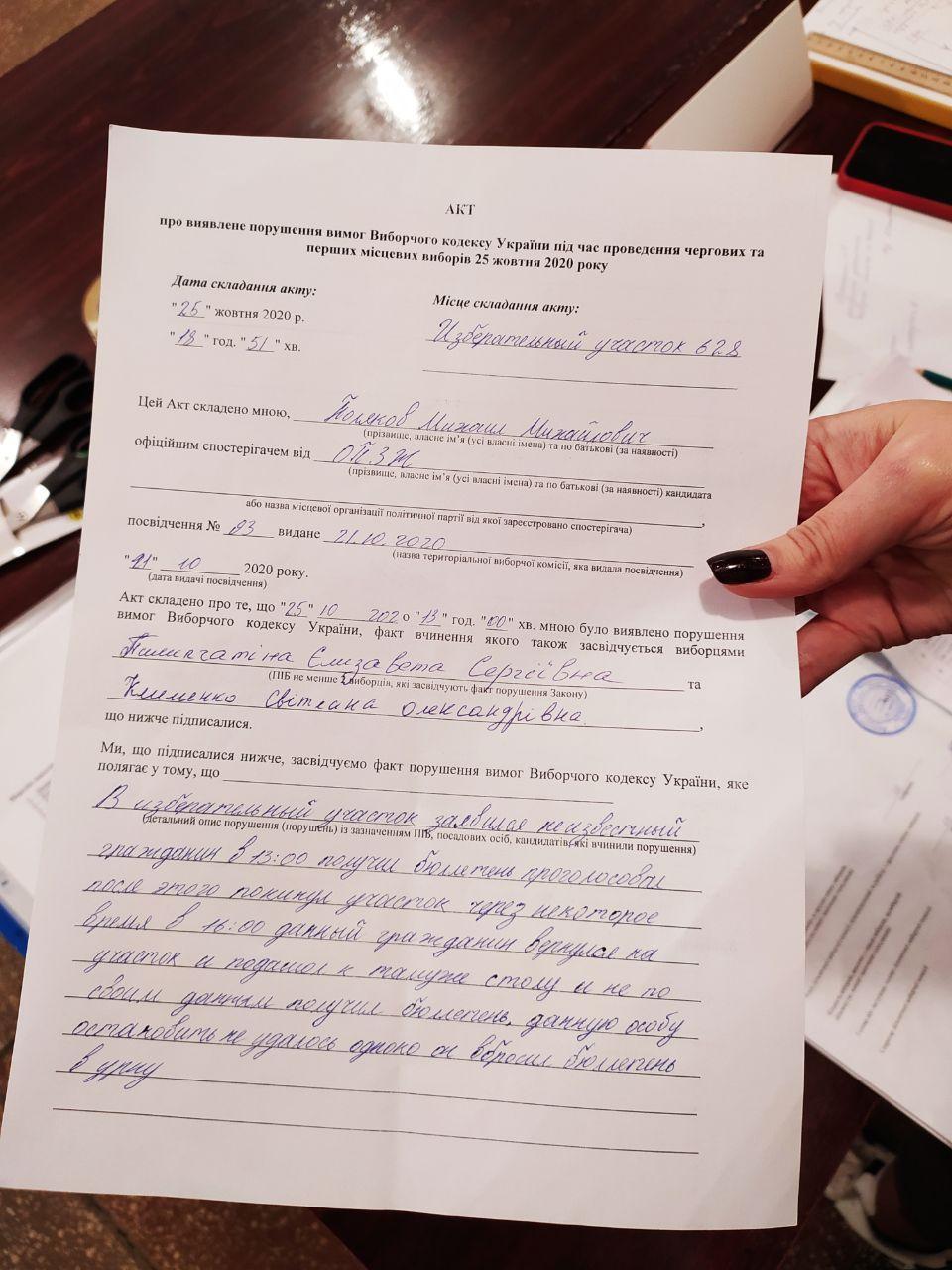 заявление о нарушениях день голосования