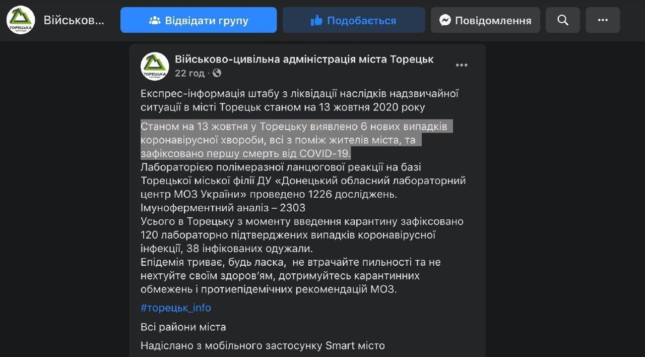 Торецкая ВГА эпидемическая ситуация коронавирус 13 октября
