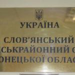 У Слов'янському суді виявили хворого на COVID-19 співробітника. Установа не працювала 2 години