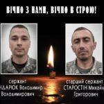 """ЗСУ оприлюднили імена двох військових, які загинули біля Водяного під час атаки в """"перемир'я"""" (ФОТО)"""