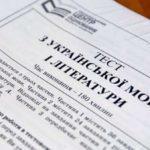 Міносвіти скасувало обов'язкове ЗНО з української літератури