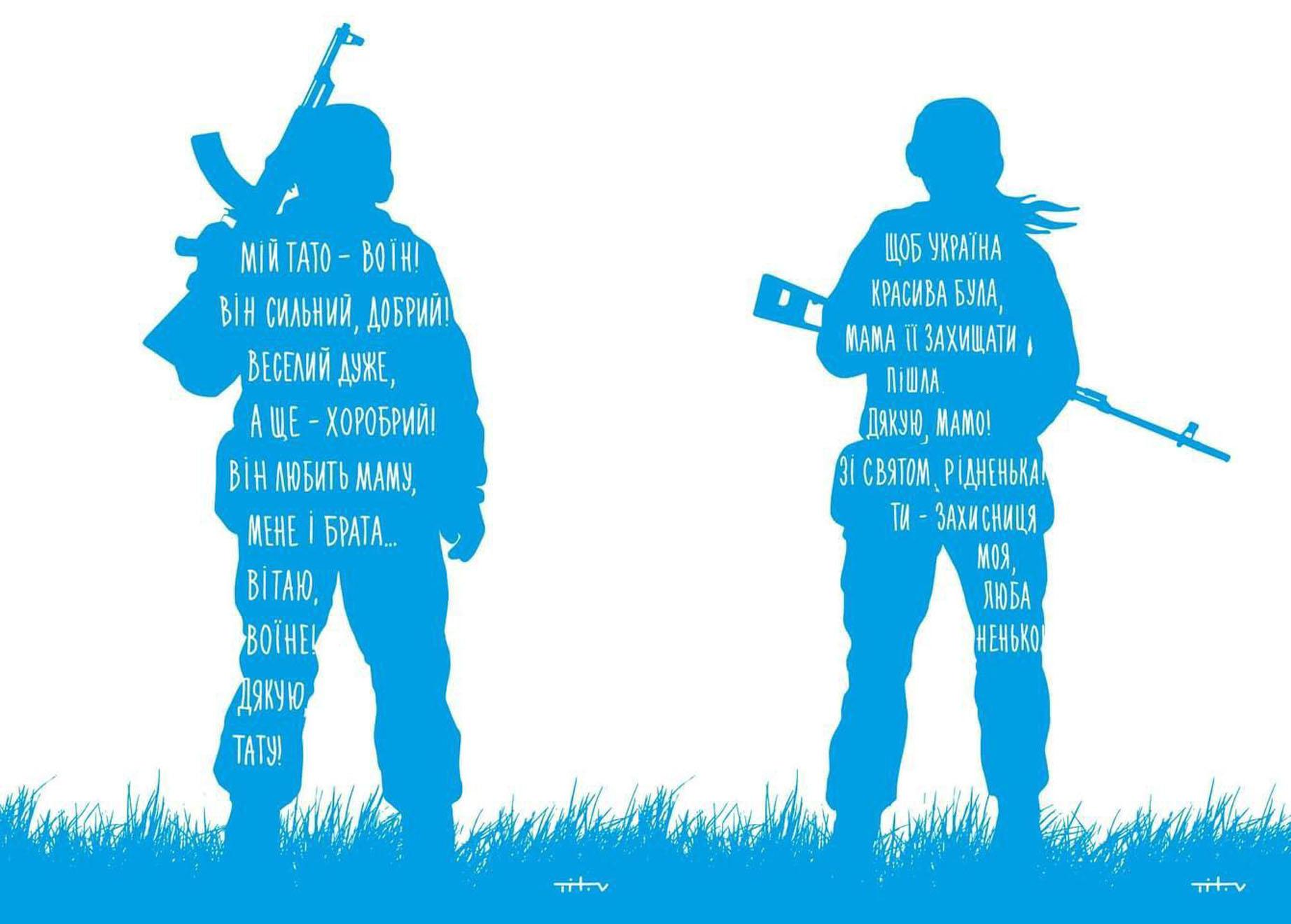 День захисника України, малюнок Нікіти Тітова