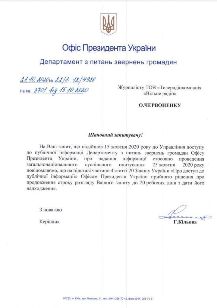 Офіс президента не зміг за 5 днів відповісти на базові питання щодо опитування в день виборів
