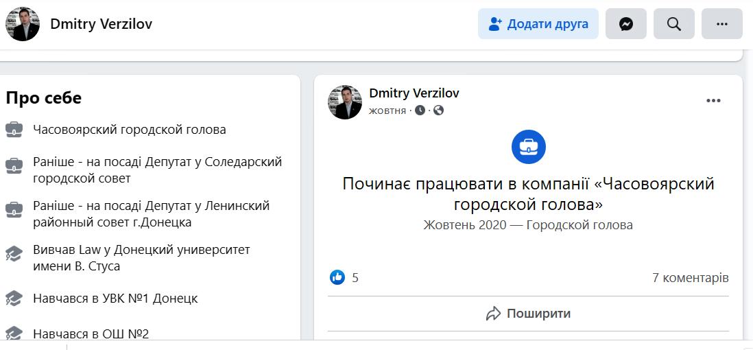 Олег Верзілов допис Facebook