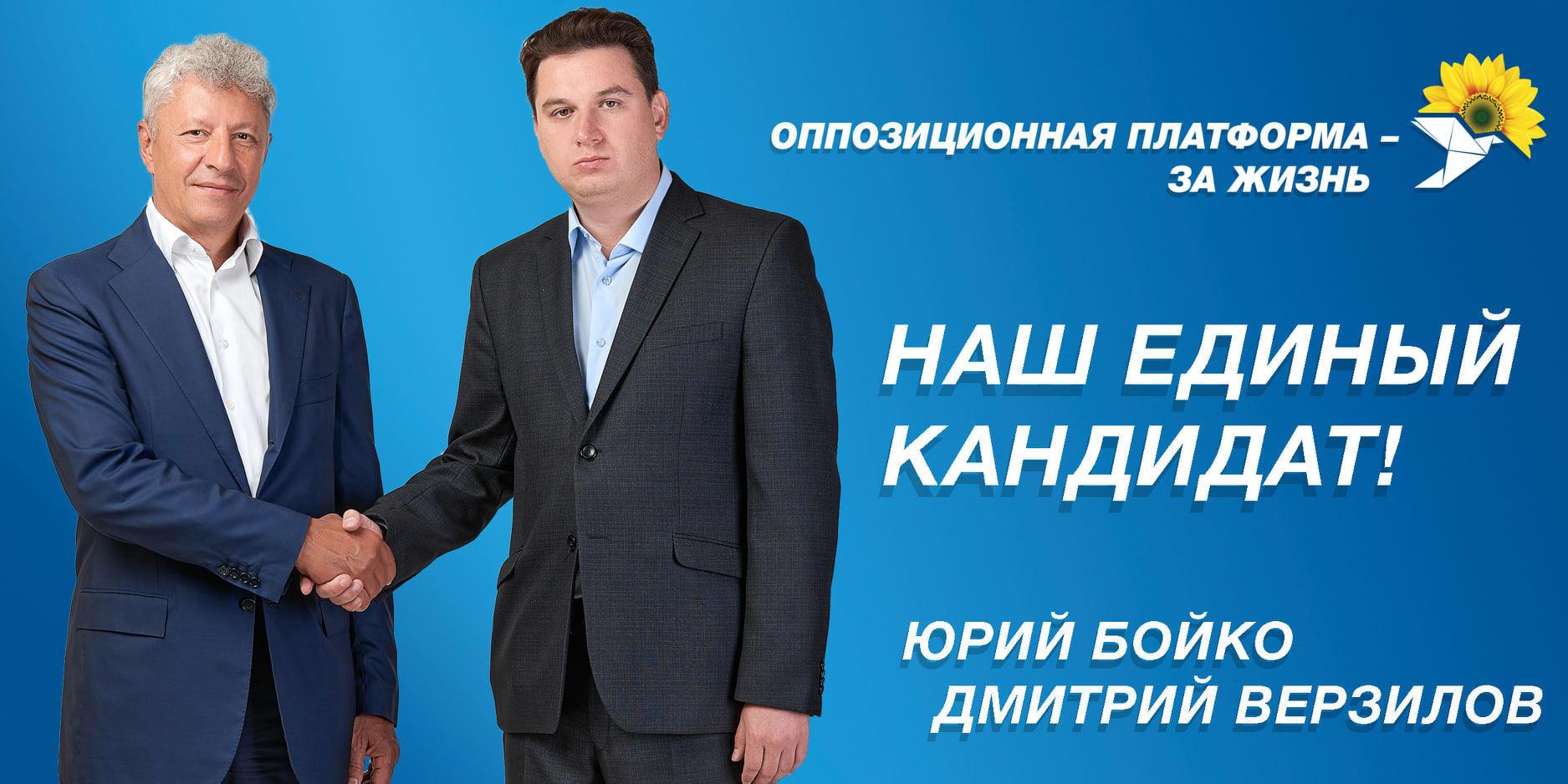 Бойко ОПЗЖ Олег Верзілов