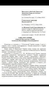 Сергей Журавель обвиняет Зеленского