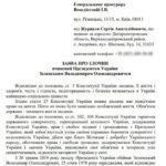 Батько загиблого морпіха Ярослава Журавля подав до генпрокуратури заяву про злочин Зеленського