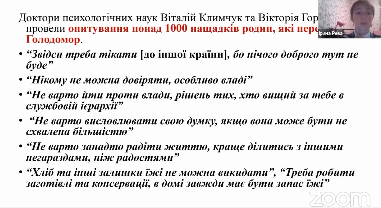 голодомор слайд Ирины Ревы психологические установки постгеноцидное поколение