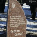 В Славянске хотят установить памятник Защитникам Украины