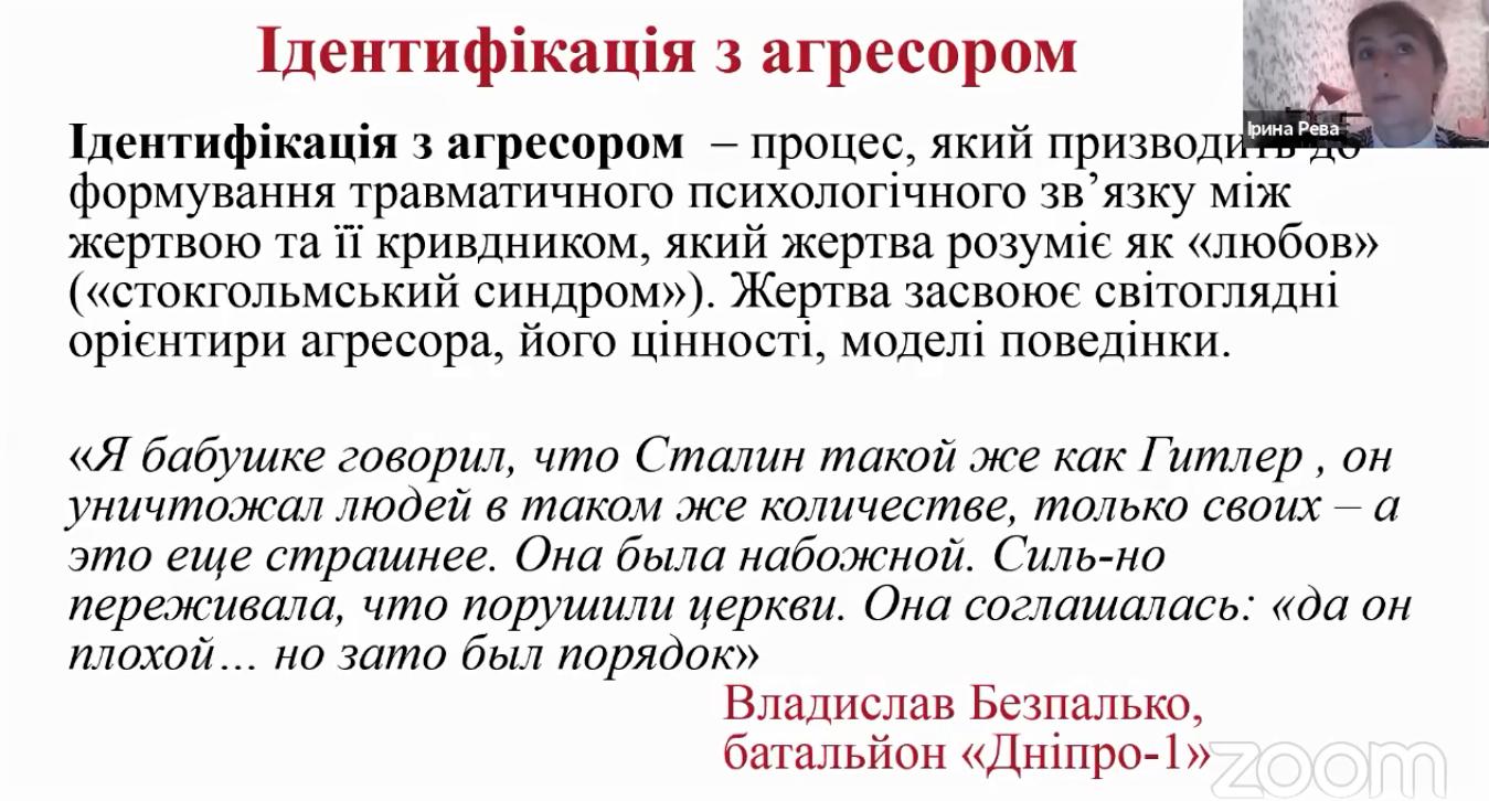 слайд Ірина Рева стокгольмский синдром жертв Голодомору