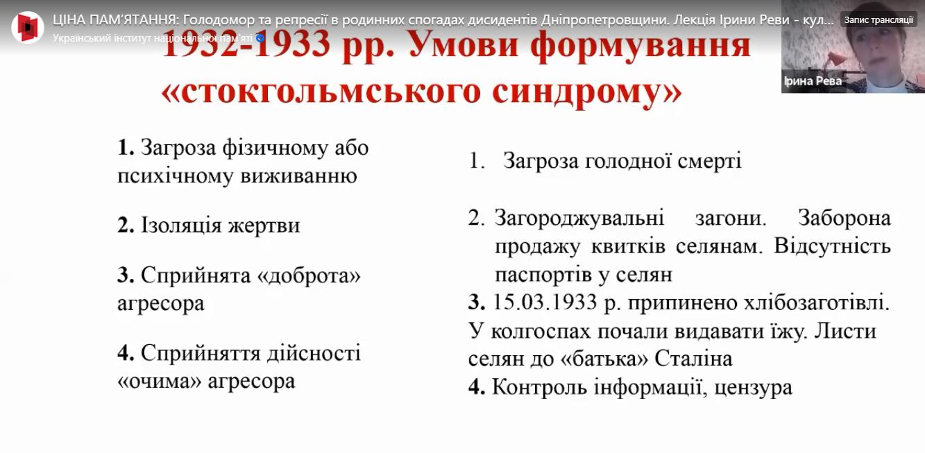 стокгольмський синдром жертв Голодомору слайд Ірина Рева