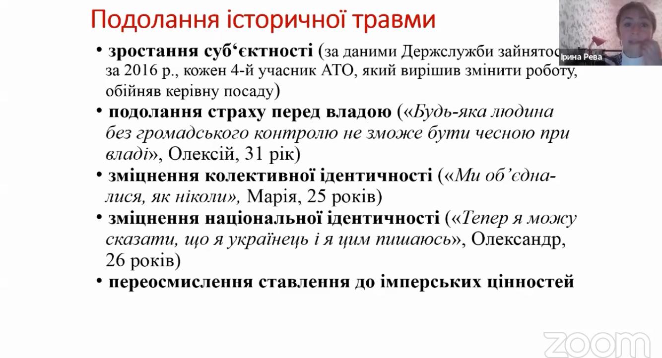 слайд Ірини Реви подолання колективної травми Голодомор