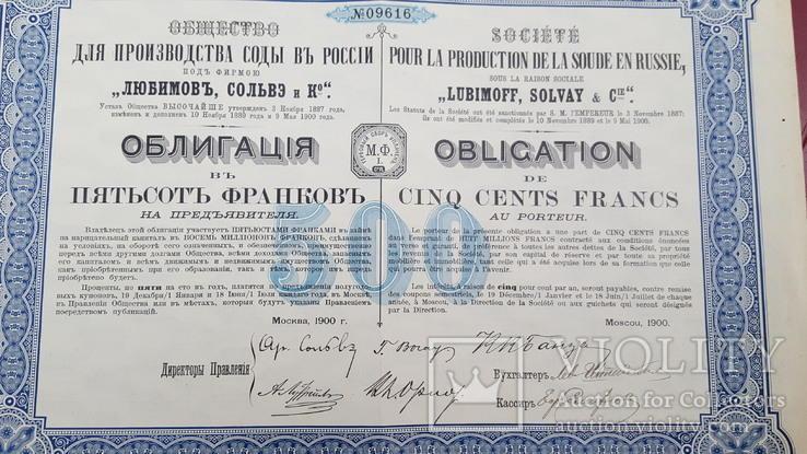 облігація Любимов Сольве цінний папер