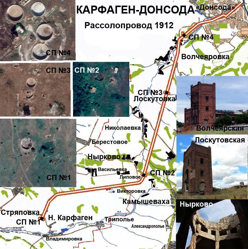 розсолопровід Новий Карфаген Донсода карта мапа схема