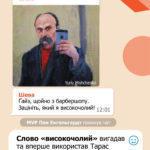 """""""Мистецтво. Нема такого слова!"""". 5 слів, які вигадали українські письменники"""