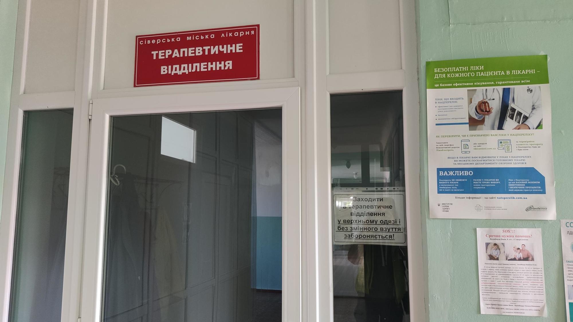 сіверська лікарня