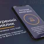 Вызвать спасателей в один клик. ГСЧС Донетчины представила собственный мобильное приложение