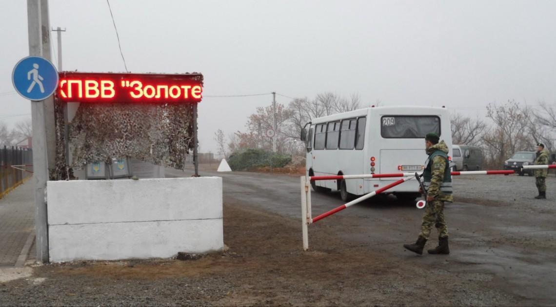 кпвв золоте Луганська область