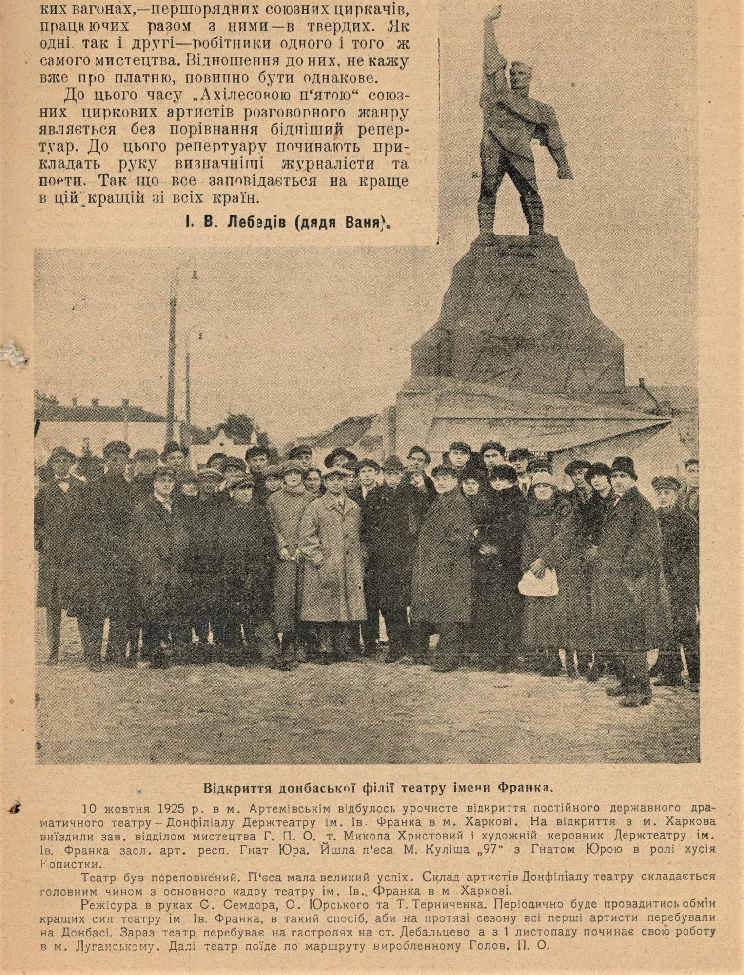 пам'ятник Артему Івана Кавалерідзе театральна труппа