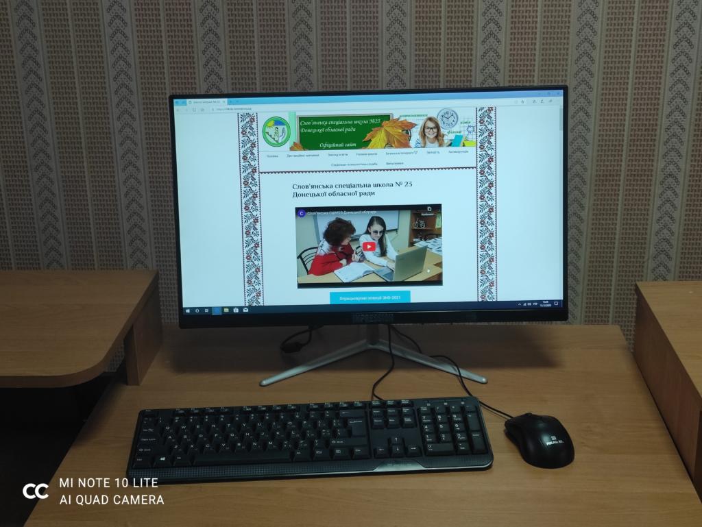 У Слов'янську школу-інтернат для слабозорих дітей привезли моноблок