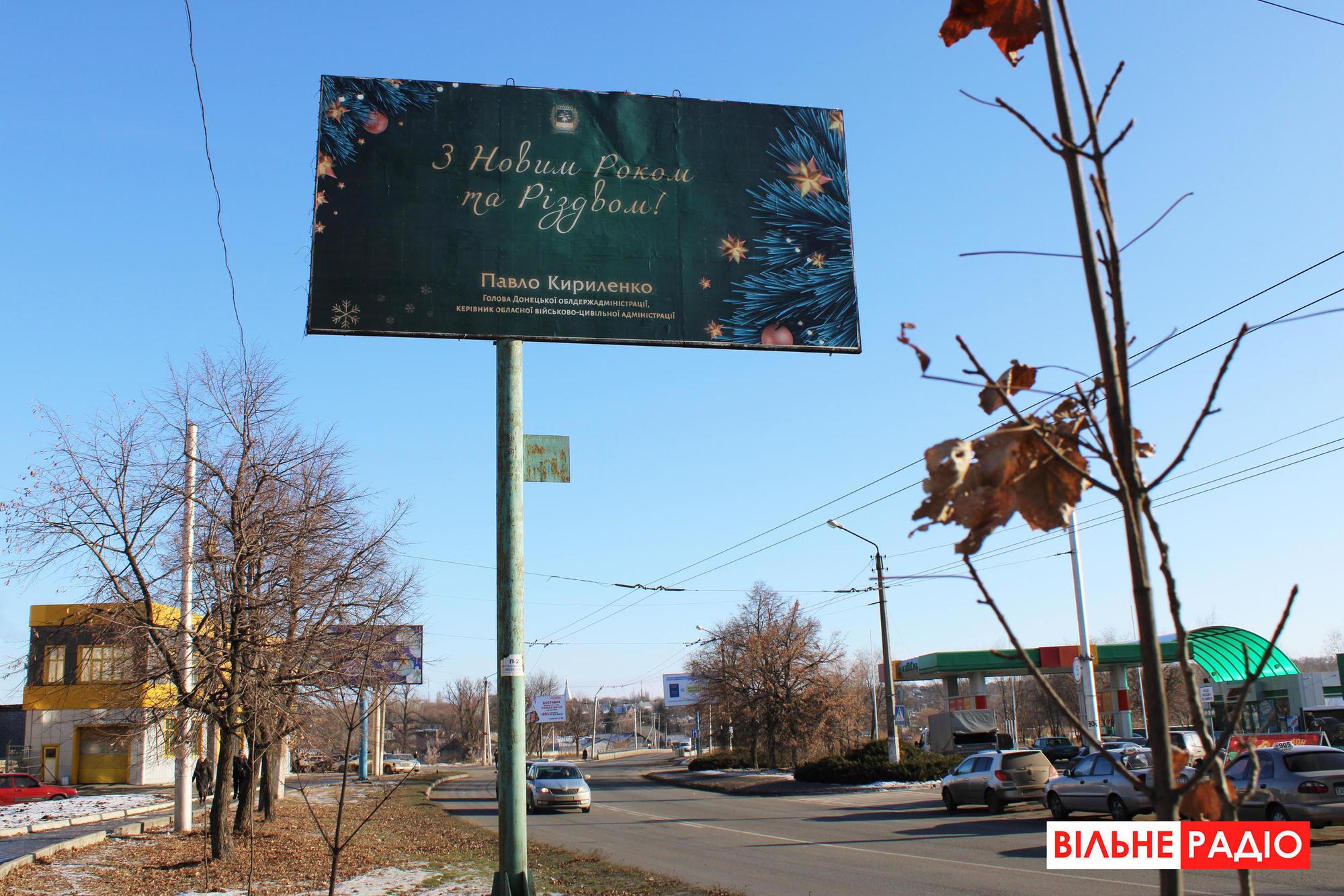 Привітання з Різдвом від голови Донецької області Павла Кириленка