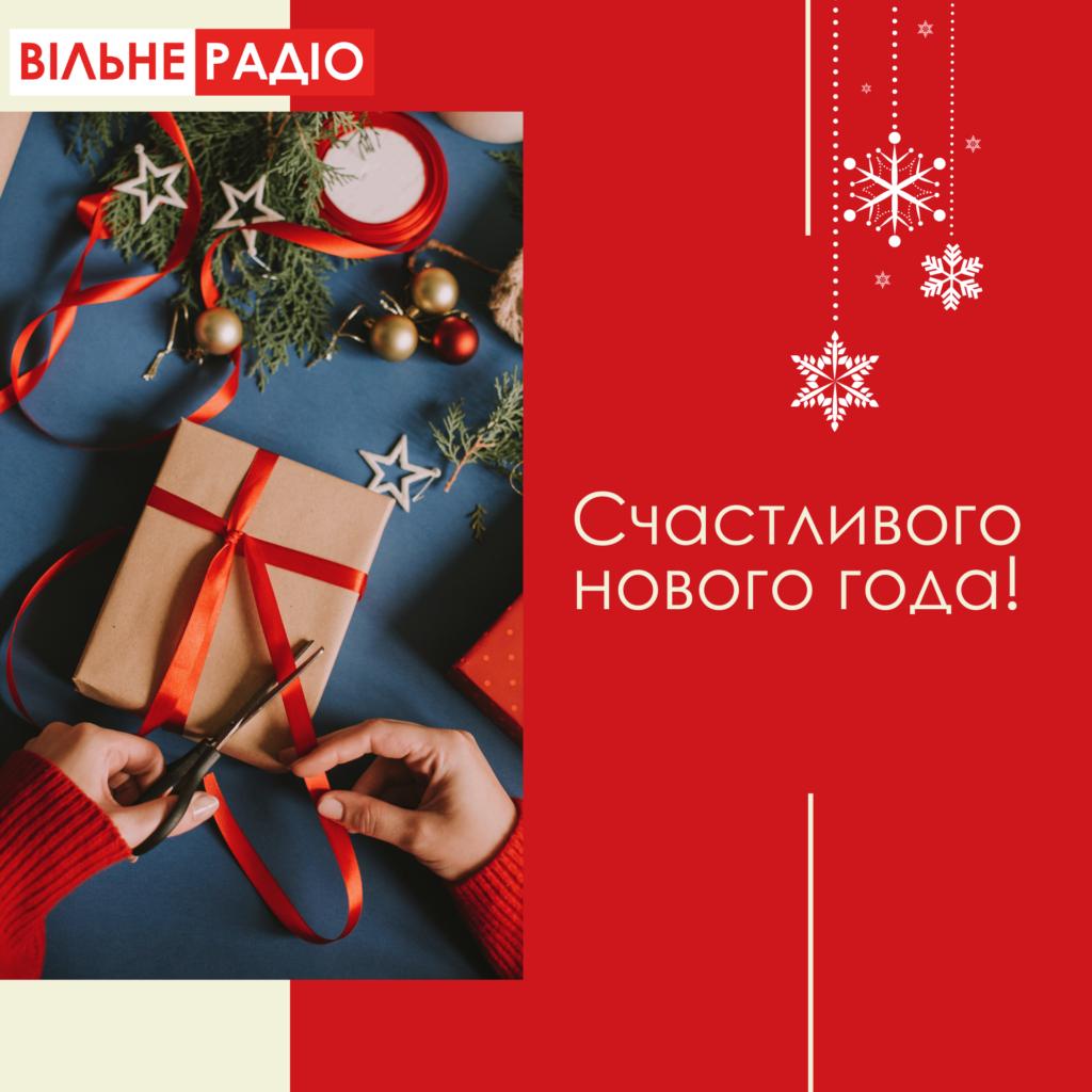 С наступающим Новым годом! Поздравления