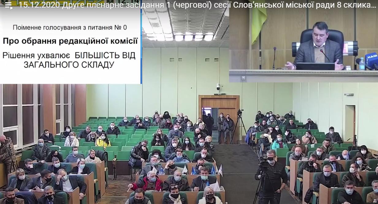 сессия депутатов горсовета в Славянске